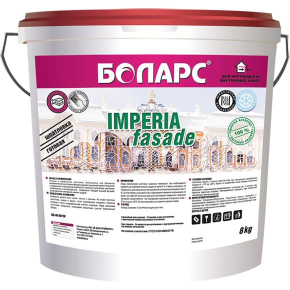 шпатлевка Imperia fasade